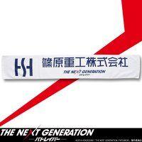 THE NEXT GENERATION パトレイバー 篠原重工 マフラータオル