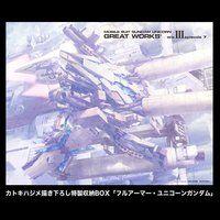 機動戦士ガンダムUC GREAT WORKS III episode 7