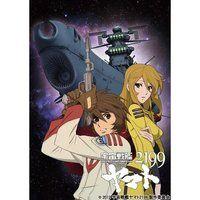 宇宙戦艦ヤマト2199 Blu-ray BOX 特装限定版 BVC限定版<BVC限定特典:特製フレーム入りイラストシート付き>