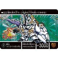 【抽選販売】新約SDガンダム外伝救世騎士伝承EX時空を廻る幻獣騎士