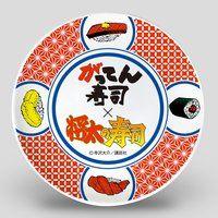 がってん寿司コラボ 将太の寿司 回転寿司皿5枚セット