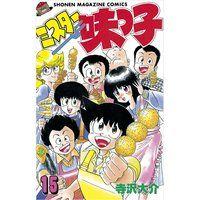 漫画家寺沢大介生原画原稿 「ミスター味っ子 15巻7話」