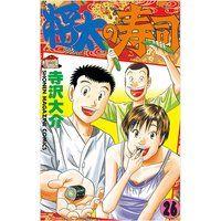 漫画家寺沢大介生原画原稿 「将太の寿司 26巻197話-205話」