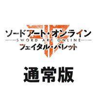 PS4 ソードアート・オンライン フェイタル・バレット