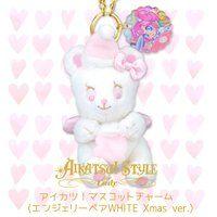 AIKATSU!STYLE for Lady アイカツ!マスコットチャーム エンジェリーベア WHITE Xmas ver.