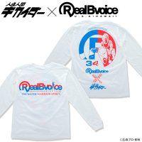 人造人間キカイダー×RealBvoice(リアルビーボイス) 長袖Tシャツ (白)