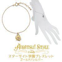AIKATSU!STYLE for Lady スターライト学園ブレスレット