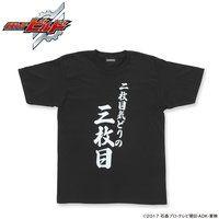 仮面ライダービルド 幻徳さんTシャツ「二枚目気どりの三枚目」