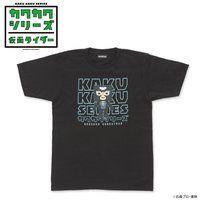 カクカクシリーズ ショッカー 半袖Tシャツ黒
