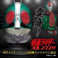 仮面ライダー プロレスマスク 【プレミアムバンダイ限定】