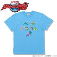 ウルトラマンR/B  UshioMinatoセレクトTシャツ べーたかろちん Tシャツ