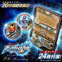 仮面ライダー ブットバソウル オフィシャルメダルホルダー —20th Anniversary—