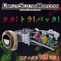 【抽選販売】COMPLETE SELECTION MODIFICATION OOO DRIVER(CSMオーズドライバー)