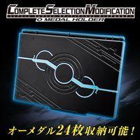 【抽選販売】COMPLETE SELECTION MODIFICATION O MEDAL HOLDER(CSMオーメダルホルダー)