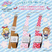 【アイカツ! × Smart Canvas (スマートキャンバス)デジタル腕時計】