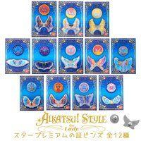 AIKATSU!STYLE for Lady スタープレミアムの証ピンズ