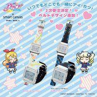 アイカツ! × Smart Canvas (スマートキャンバス)デジタル腕時計【2次:新柄追加】