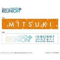 【ナナイロストア】アイドリッシュセブン 2nd LIVE 「REUNION」 マフラータオル(三月)
