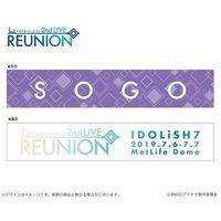 【ナナイロストア】アイドリッシュセブン 2nd LIVE 「REUNION」 マフラータオル(壮五)