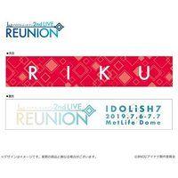 【ナナイロストア】アイドリッシュセブン 2nd LIVE 「REUNION」 マフラータオル(陸)