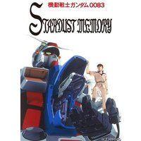 U.C.ガンダムBlu-rayライブラリーズ 機動戦士ガンダム0083 STARDUST MEMORY【先着購入特典付き】