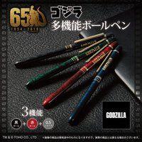 ゴジラ 多機能ボールペン (全4種)