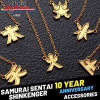 侍戦隊シンケンジャー 十周年記念アクセサリー