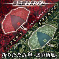 機動戦士ガンダム 折りたたみ傘