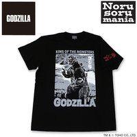 ゴジラ×ノルソルマニア 1954年ポスターデザイン Tシャツ