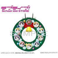 【ラブライブ!School idol STORE】μ's 公式缶バッジ Snow halation ver.(缶バッジ 10種セット)