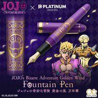 ジョジョの奇妙な冒険 黄金の風 万年筆