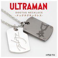 ウルトラマンシリーズ ドッグタグネックレス