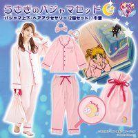 美少女戦士セーラームーン うさぎのパジャマセット【2020年3月お届け】