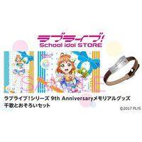 ラブライブ!シリーズ 9th Anniversaryメモリアルグッズ千歌とおそろいセット