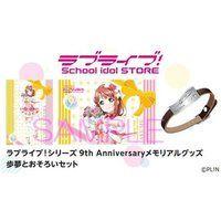 ラブライブ!シリーズ 9th Anniversaryメモリアルグッズ歩夢とおそろいセット