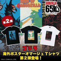 ゴジラ 65周年記念 海外ポスターオマージュTシャツ第2弾