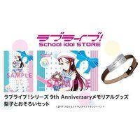 ラブライブ!シリーズ 9th Anniversaryメモリアルグッズ梨子とおそろいセット