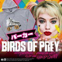 バーズ・オブ・プレイ Birds of Prey  パーカー 各種