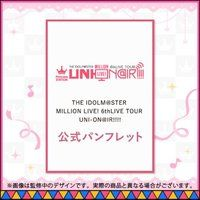 THE IDOLM@STER MILLION LIVE! 6thLIVE TOUR UNI-ON@IR!!!! Princess STATION 公式パンフレット