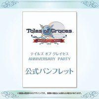 テイルズ オブ グレイセス アニバーサリーパーティー 公式パンフレット