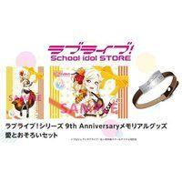 ラブライブ!シリーズ 9th Anniversaryメモリアルグッズ 愛とおそろいセット