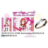 ラブライブ!シリーズ 9th Anniversaryメモリアルグッズ 真姫とおそろいセット