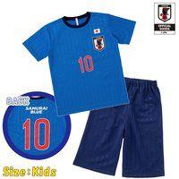 サッカー日本代表 親子パジャマ(キッズサイズ)