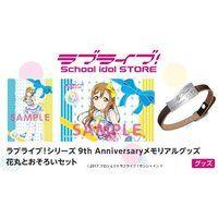 ラブライブ!シリーズ 9th Anniversaryメモリアルグッズ 花丸とおそろいセット