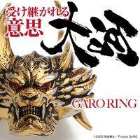 GARO 牙狼 マスク リング/冴島大河【再販 2020年7月お届け】