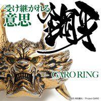 GARO 牙狼 マスク リング/冴島鋼牙【再販 2020年7月お届け】
