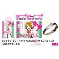 ラブライブ!シリーズ 9th Anniversaryメモリアルグッズ 花陽とおそろいセット