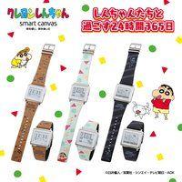 クレヨンしんちゃん×smart canvas(スマートキャンバス)デジタル腕時計