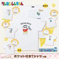 クレヨンしんちゃん OMOCHABOKO ポケット付きTシャツ