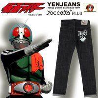 仮面ライダー1号×Yen Jeans(エン・ジーンズ)ジーンズ